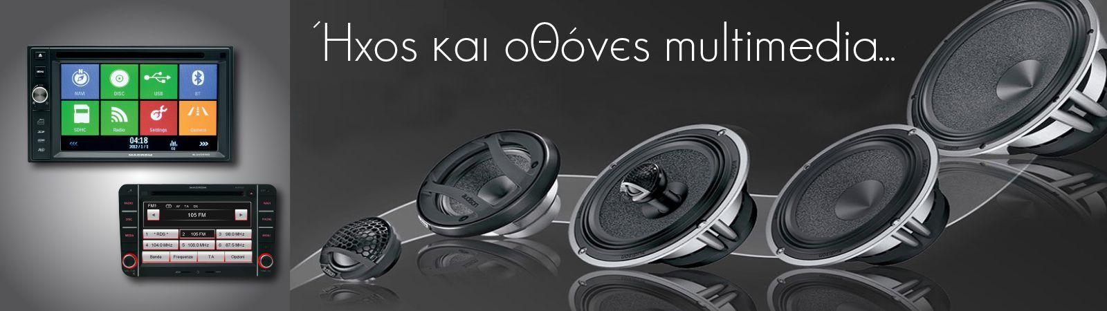 Car Audio Archives - Idea Hellas 3958fef40a8